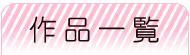 みつぼみラインナップ
